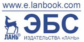 www.e.lanbook.com
