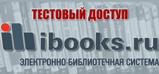 ЭБС Ibooks