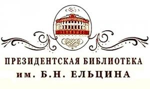 Президентская библиотека имени Ельцина
